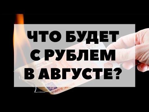 ГОСУДАРСТВО ПРИГОВОРИЛО РУБЛЬ! Что будет с рублем в августе 2018? Прогноз по курсу рубля на август