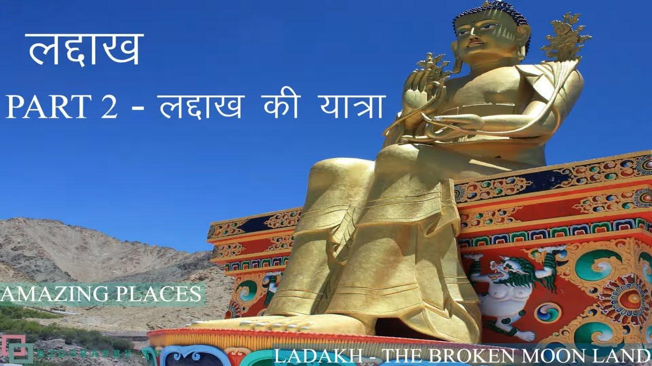 लद्दाख - 2   लद्दाख की यात्रा   Ladakh - 2   Amazing Places  