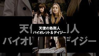 天使の処刑人 バイオレット&デイジー(字幕版) thumbnail