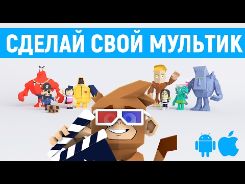 КАК СДЕЛАТЬ МУЛЬТИК?! - TOONTASTIC 3D НА АНДРОИД/iOS