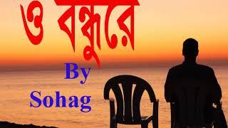 O Bondhure By Sohag