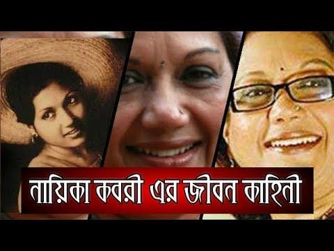 Biography of Dallywood Actress Kabori Sarowar   Life Story Bangla
