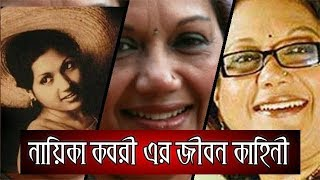 Video Biography of Dallywood Actress Kabori Sarowar | Life Story Bangla download MP3, 3GP, MP4, WEBM, AVI, FLV Juli 2018