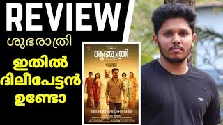 Shubarathri Malayalam Movie Review By MMI
