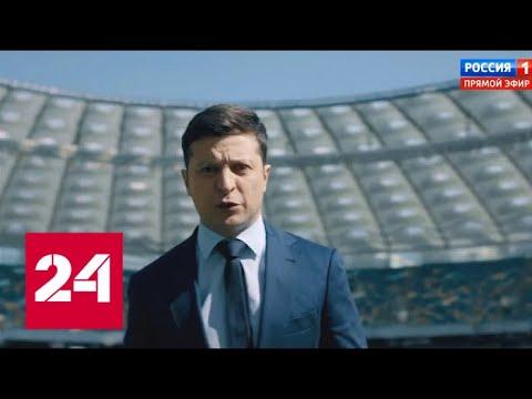 Зеленский вызвал Порошенко на дебаты! 60 минут от 03.04.19