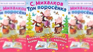 Три поросенка, Сергей Михалков аудиосказка слушать онлайн