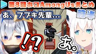 第8回ホロAmongUs 各視点まとめ 前半(1~3試合目)【ホロライブ】