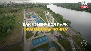 Парк 'Братеевская пойма'
