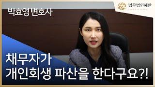 박효영변호사) 채무자가…