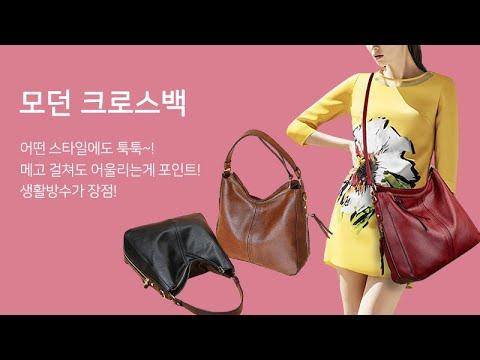 모던 크로스백 / 숄더백 / 가을가방 / 패션가방