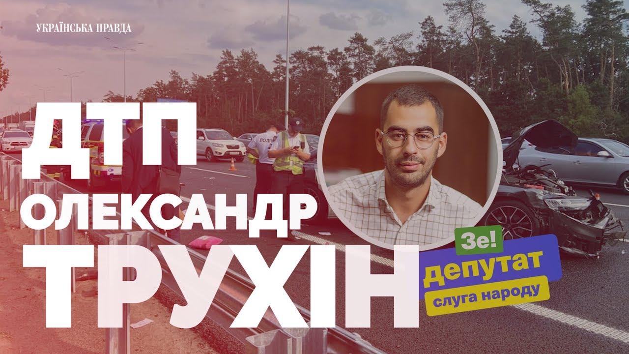 Олександр Трухін – від невідомого депутата групи Коломойського до скандального ДТП на Бориспільській трасі