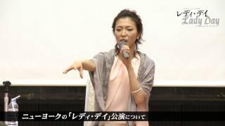 4月26日に行われた安蘭けい宝塚退団5周年『レディ・デイ』スペシャルイ...
