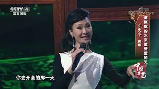 [中国文艺]歌曲《清粼粼的水来蓝莹莹的天》 演唱:于文华| CCTV中文国际 - YouTube