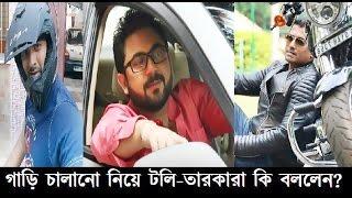 গাড়ি চালানো নিয়ে টলি-তারকাদের মতামত   Bengali Actors & Actresses on 'Driving'