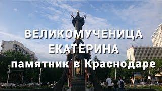 Великомученица Екатерина. Памятник в Краснодаре thumbnail