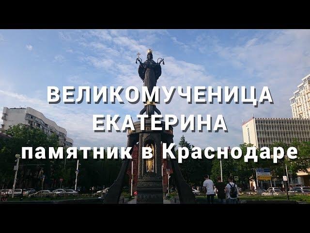 Смотреть видео Великомученица Екатерина. Памятник в Краснодаре