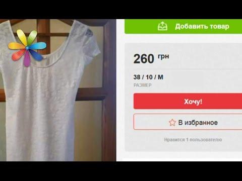 Как продать свои вещи в интернете