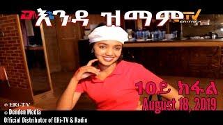 ERi-TV New Series: እንዳ ዝማም - 10ይ ክፋል - Enda Zmam (Part 10), August 18, 2019