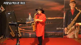 색소폰 아조/사랑님 (원곡 김용임) 안산사랑문화예술단