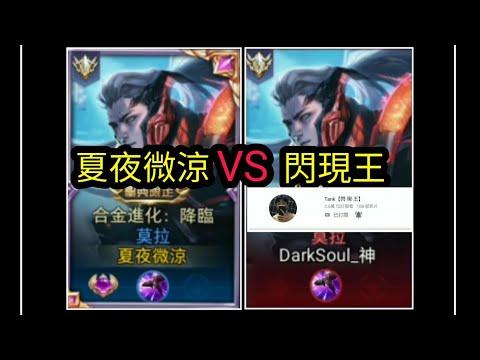 【傳說對決】夏夜微涼莫拉VS閃現王莫拉!!!#Tank閃現王#莫拉單挑