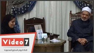 الإمام الأكبر يستقبل وزيرة التسامح الإماراتية بمشيخة الأزهر