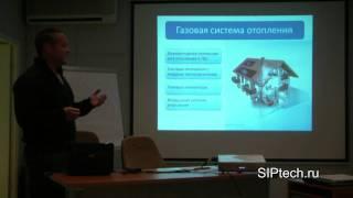 SIPtech.ru:  Инженерные системы коттеджа. Часть 1.(SIPtech.ru: Семинар: «Как построить доступный и комфортный дом?». Доклад: «Инженерное обеспечение комфортного..., 2010-04-25T17:47:27.000Z)