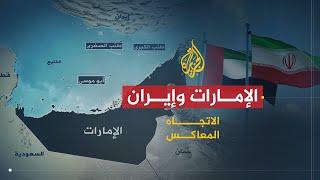 🇦🇪 🇮🇷 🇸🇦 الاتجاه المعاكس - الإمارات استدارت نحو طهران.. هل تلحق بها الرياض؟