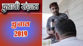 Chunav ka mahol.चुनाव का माहौल| Lokesh sain |  Rajasthani Haryanvi Comedy.