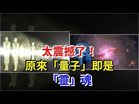 """太震撼了!原來""""量子""""即是""""靈""""魂,[科學探索]"""