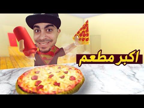 اغنى محل بيتزا في لعبة روبلوكس 😍🔥 - خربت اللعبة 😱❤️   Roblox
