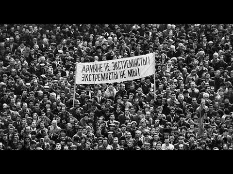 События в Нагорном Карабахе 1988 год