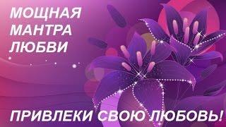 💞Мантра любви очень мощная. Открой свое сердце для любви и радости!💞#Музыка