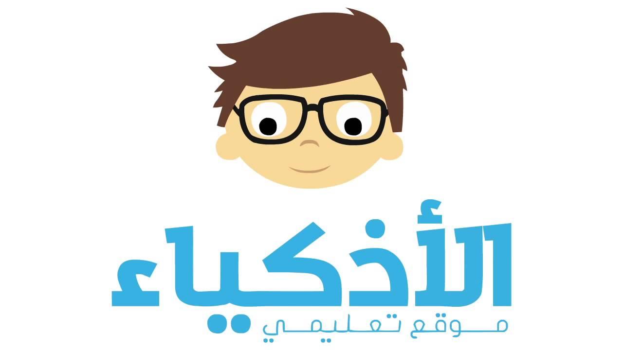 افضل موقع لتعليم الاطفال وتنمية قدراتهم العقلية وزيادة الذكاء موقع موقع جميل موقع الاذكياء التعليمي