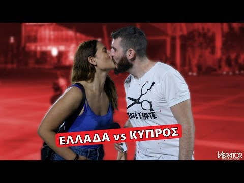 ΕΛΛΑΔΑ vs ΚΥΠΡΟΣ!