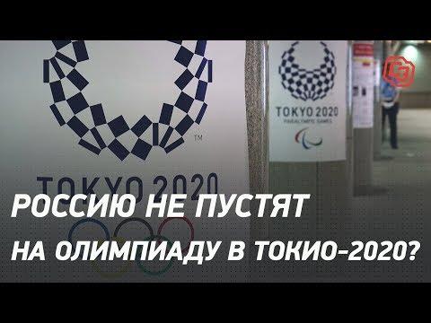 Россию не пустят на Олимпиаду в Токио-2020?