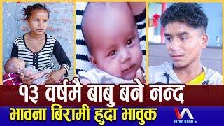 १३ बर्षमा बाबु बनेका Nanda Raut भन्छन, Bhawana लाई डाक्टर बनाउछुII intro nepal