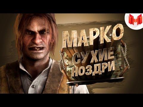 Red Dead Online (PC) - Марко Сухие Ноздри