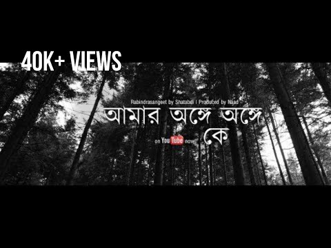 AMAR ANGE ANGE KE | Shatabdi Das | Rabindra Sangeet