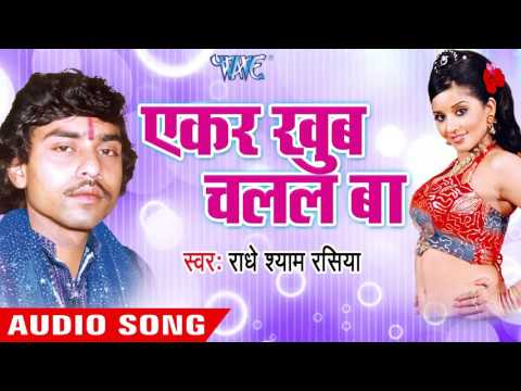 हम तs हो गइनी सयान | Ekar Khub Chalal Ba | Radhe Shyam Rasiya | Bhojpuri Song