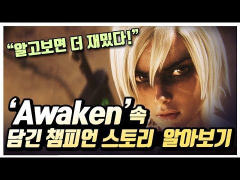 'Awaken' 속 담긴 챔피언 스토리 알아보기