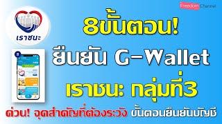 วิธียืนยันบัญชี G-Wallet และยืนยันตัวตน จุดสำคัญ เพื่อขอรับสิทธิเราชนะ 7,000 บาท สำหรับกลุ่ม 3 EP.47