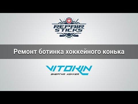Ремонт ботинка хоккейного конька