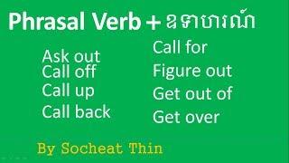Study English Khmer, Phrasal Verbs/Verb Phrases #1