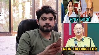 CBI Vs Mamata full Controversy ,Chit Fund scam ,IPS Rishi Kumar Shukla appointed new Director of CBI