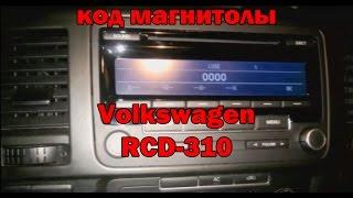 Код магнітоли Volkswagen (Фольксваген) RCD-310