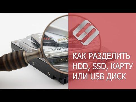 Как разделить ssd на два диска