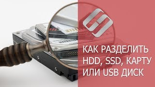 Как разбить на разделы HDD, SSD диск, карту памяти или USB флешку 💻🖴👨💻