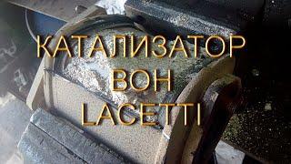 lacetti 1.6 - Удаляем катализатор, замена масла и фильтров Гбо