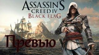 Превью Assassin`s Creed 4 Black Flag на русском | Морской ассасин