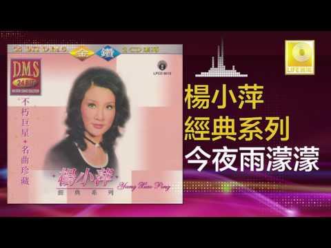 楊小萍 Yang Xiao Ping - 今夜雨濛濛 Jin Ye Yu Meng Meng (Original Music Audio)